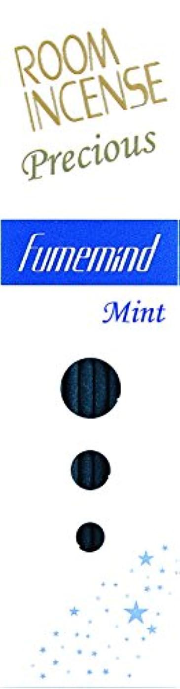 ハイブリッド歪めるきょうだい玉初堂のお香 ルームインセンス プレシャス フュームマインド ミント スティック型 #5505