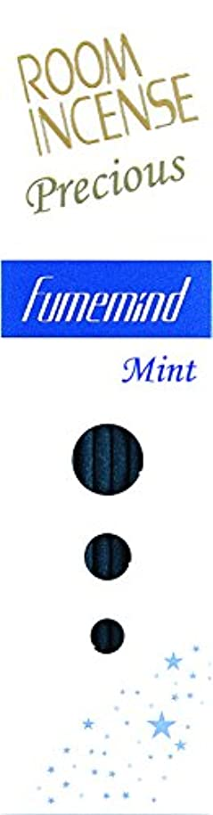 見積り燃料政策玉初堂のお香 ルームインセンス プレシャス フュームマインド ミント スティック型 #5505