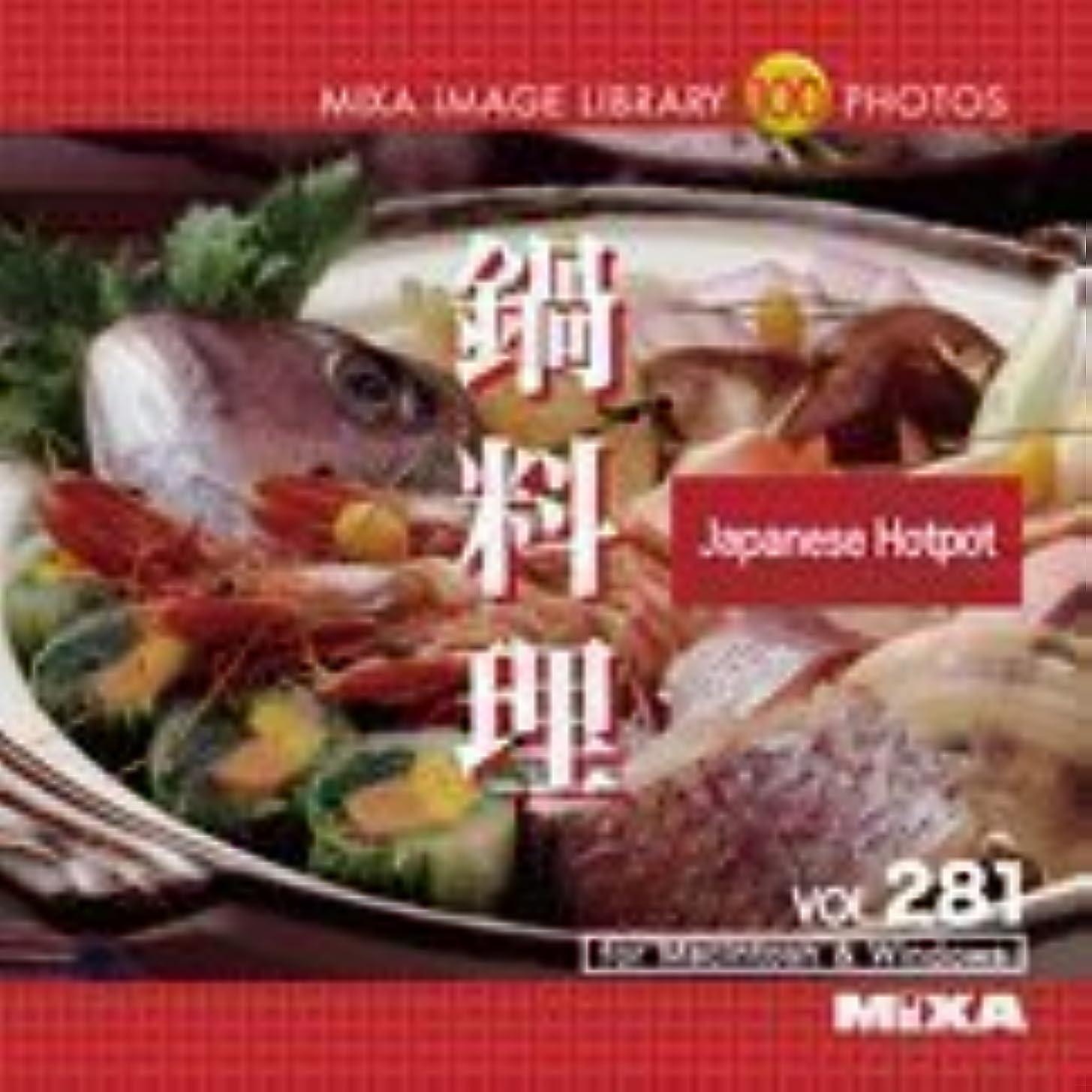 バブルストライク地上のMIXA IMAGE LIBRARY Vol.281 鍋料理