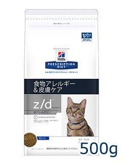 ヒルズ 猫用 z/d 低アレルゲン 食物アレルギー&皮膚ケア ドライ 500g