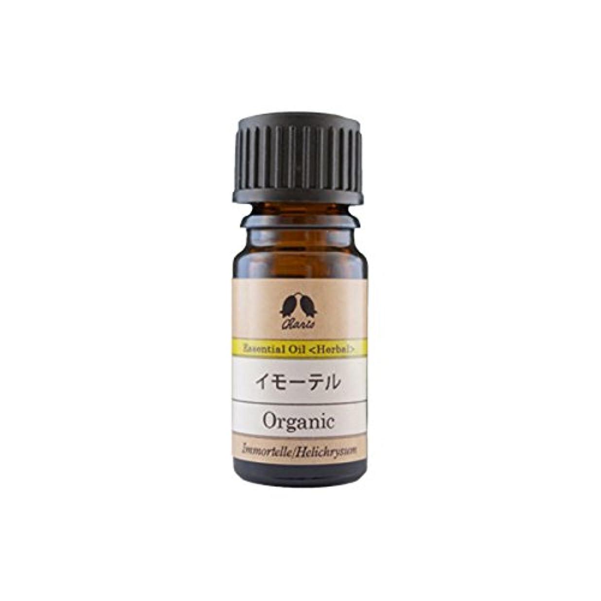 読書小包差別カリス エッセンシャルオイル イモーテル オーガニック オイル 2ml