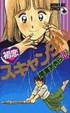 初恋スキャンダル 10 (少年ビッグコミックス)