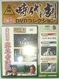 隔週刊東映時代劇傑作DVDコレクション全国版 2009年5月26日号『壮烈新選組 幕末の動乱』 (昭和35年作品)