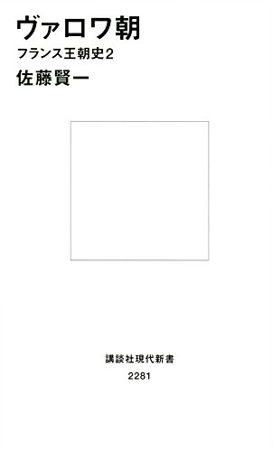 ヴァロワ朝 フランス王朝史2 (講談社現代新書)の詳細を見る
