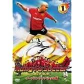 カンフーサッカー 1〈オープニング・スペシャル版〉 [DVD]