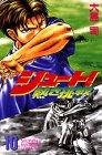 シュート!―熱き挑戦 (10) (講談社コミックス―Shonen magazine comics (2787巻))