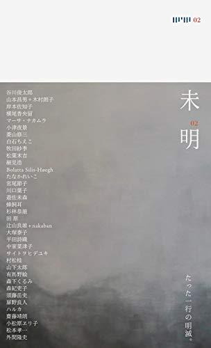 未明02 (ポエジィとアートを連絡する叢書)