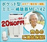 補聴器ミミー ME-142  特典:補聴器取扱冊子付