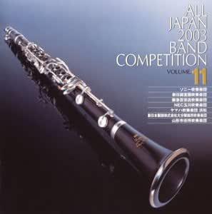 第51回全日本吹奏楽コンクール全国大会ライブ録音盤 全日本吹奏楽2003 Vol.11