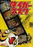 タイガーマスク VOL.7 [DVD]