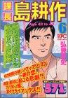 課長島耕作 6 (プラチナコミックス)