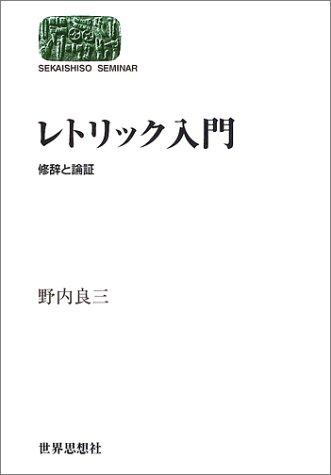 レトリック入門―修辞と論証 (SEKAISHISO SEMINAR)の詳細を見る