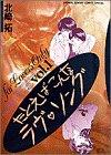 たとえばこんなラブ・ソング / 北崎 拓 のシリーズ情報を見る