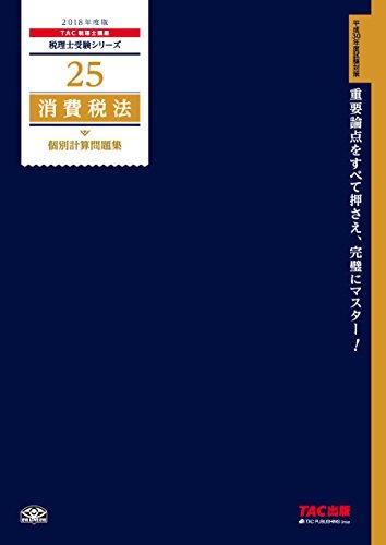 税理士 25 消費税法 個別計算問題集 2018年度 (税理士受験シリーズ) 発売日