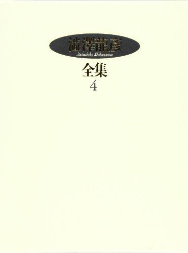 澁澤龍彦全集〈4〉 世界悪女物語,夢の宇宙誌 補遺の詳細を見る