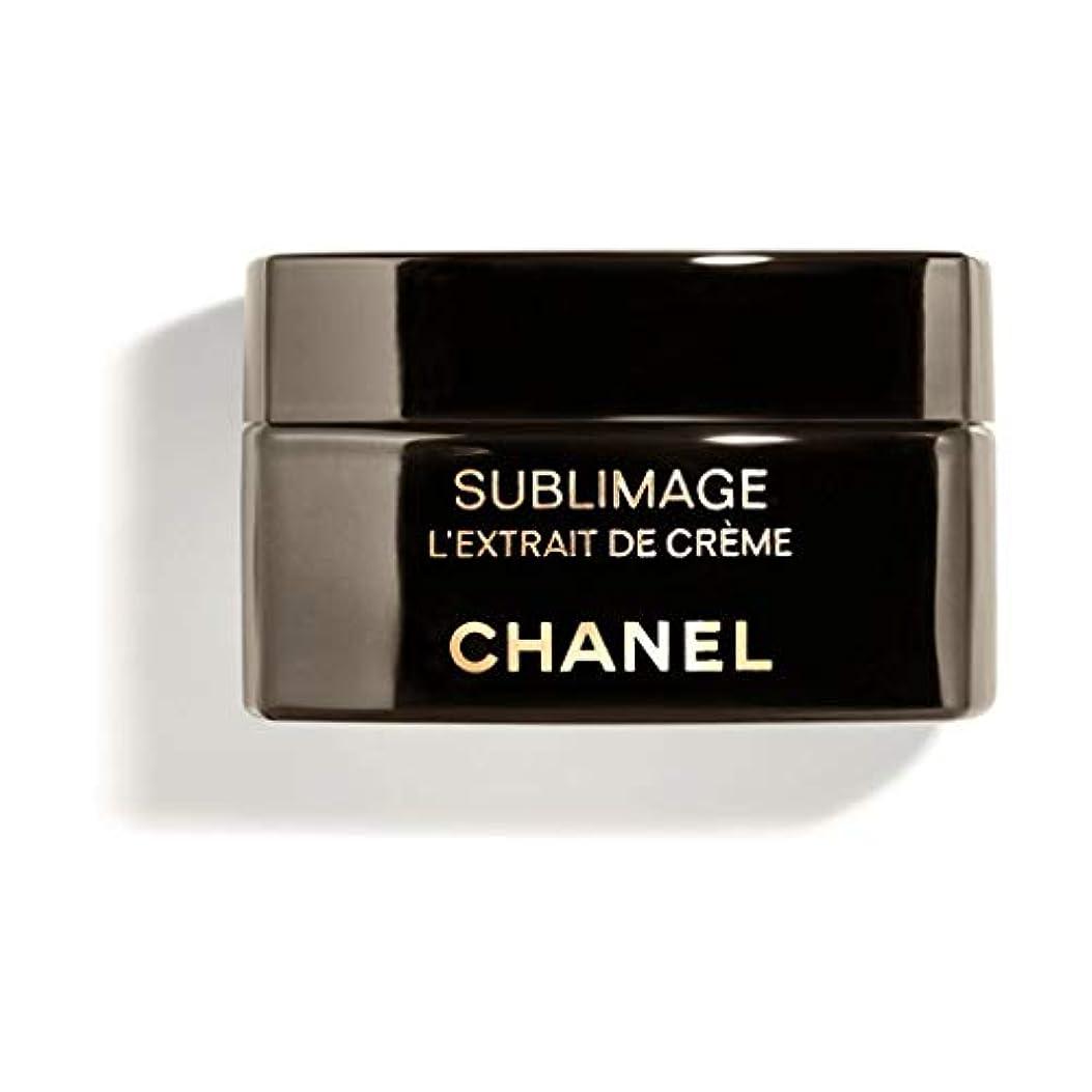 圧縮名誉以来CHANEL(シャネル) SUBLIMAGE L EXTRAIT DE CREME サブリマージュ レクストレ ドゥ クレーム 50g