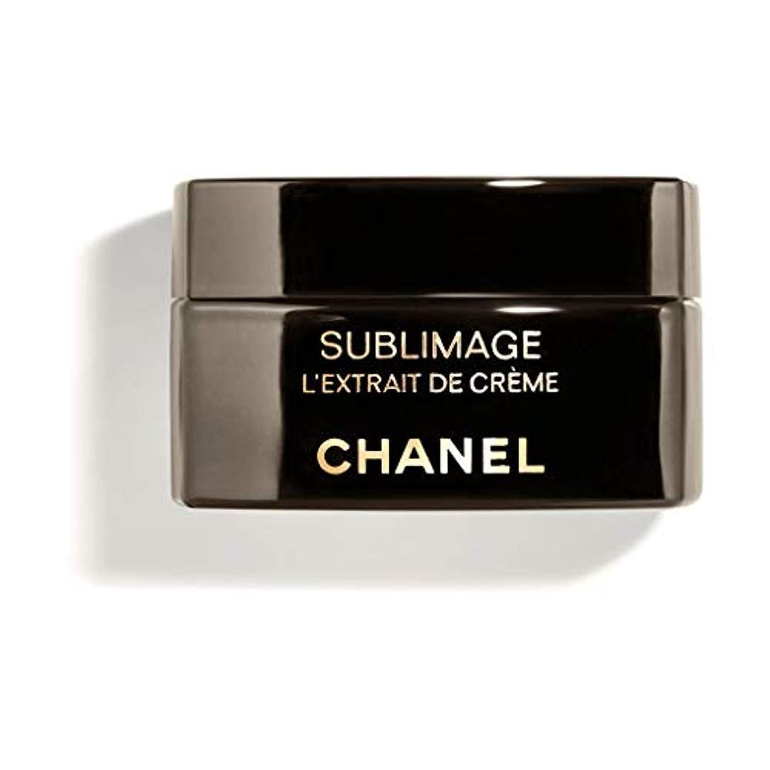 保存まっすぐにする鈍いCHANEL(シャネル) SUBLIMAGE L EXTRAIT DE CREME サブリマージュ レクストレ ドゥ クレーム 50g