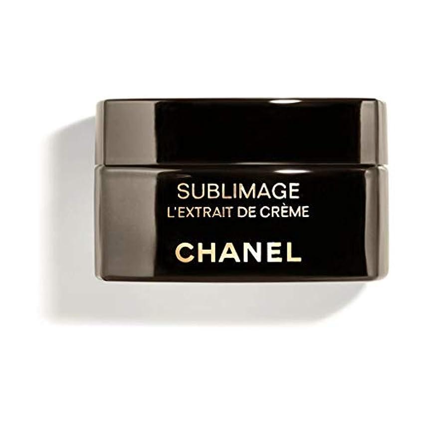 愚か組み込むジュースCHANEL(シャネル) SUBLIMAGE L EXTRAIT DE CREME サブリマージュ レクストレ ドゥ クレーム 50g