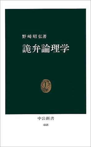 詭弁論理学 (中公新書 (448))