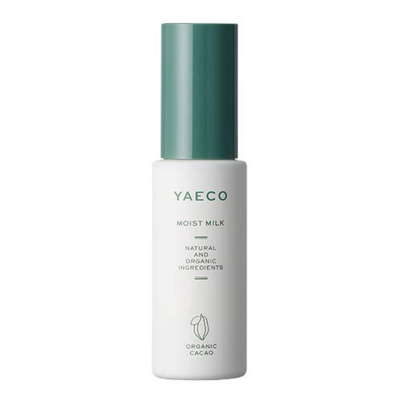 器官前進尊敬するYAECO(ヤエコ)オーガニックカカオモイストミルク 50ml