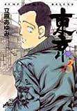 東京 3 (ジャンプコミックスデラックス)