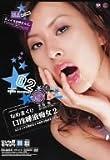 舐めまくり口淫唾液痴女2 [DVD]