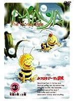 みつばちマーヤの冒険 VOL.10 [DVD]