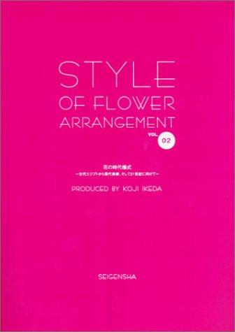 花の時代様式〈Vol.2〉古代エジプトから現代美術、そして21世紀に向けて