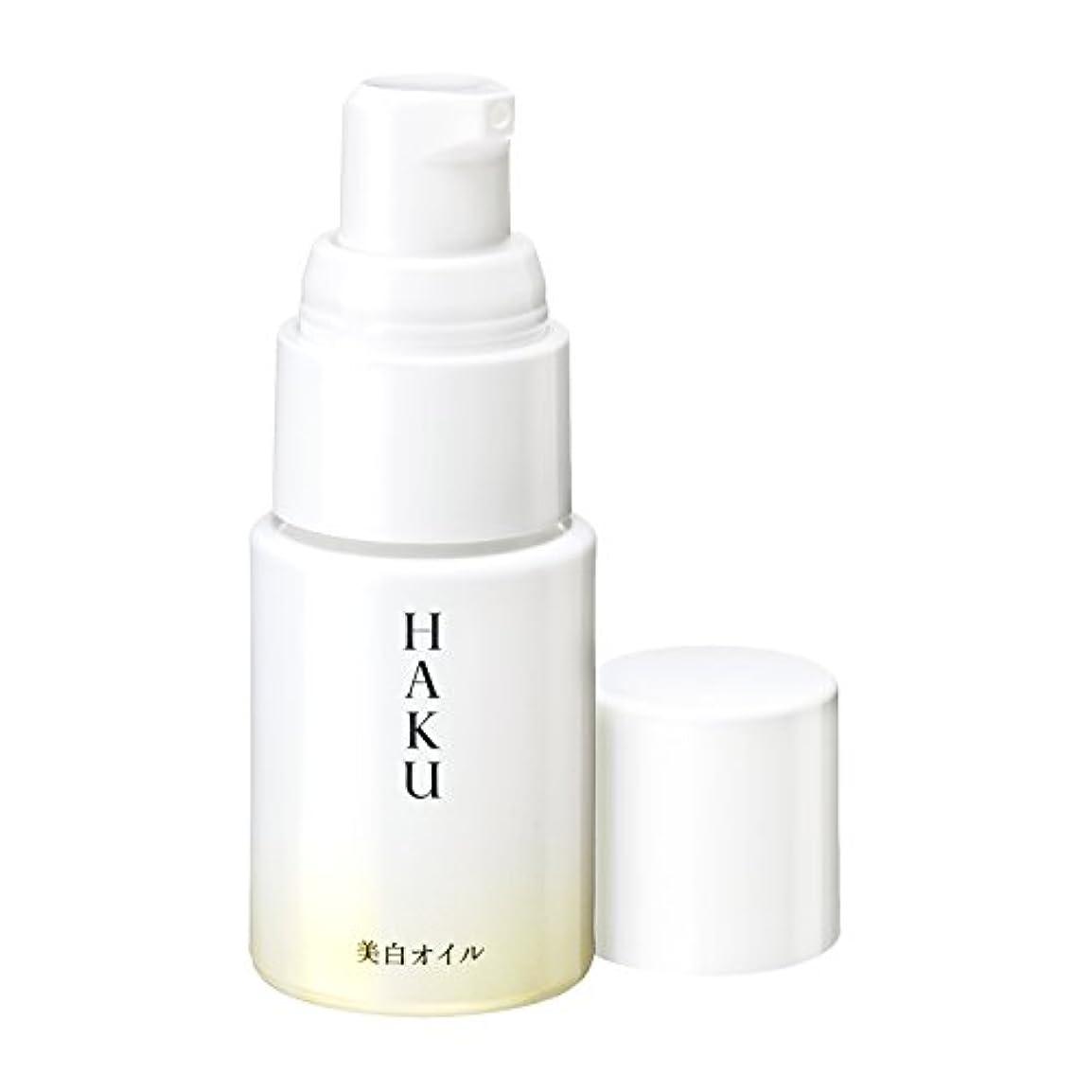HAKU メラノディープオイル (美白オイル) 15mL [医薬部外品]