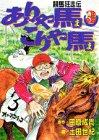 ありゃ馬こりゃ馬 3 (ヤングマガジンコミックス)