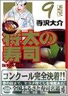 将太の寿司(9) (講談社漫画文庫)
