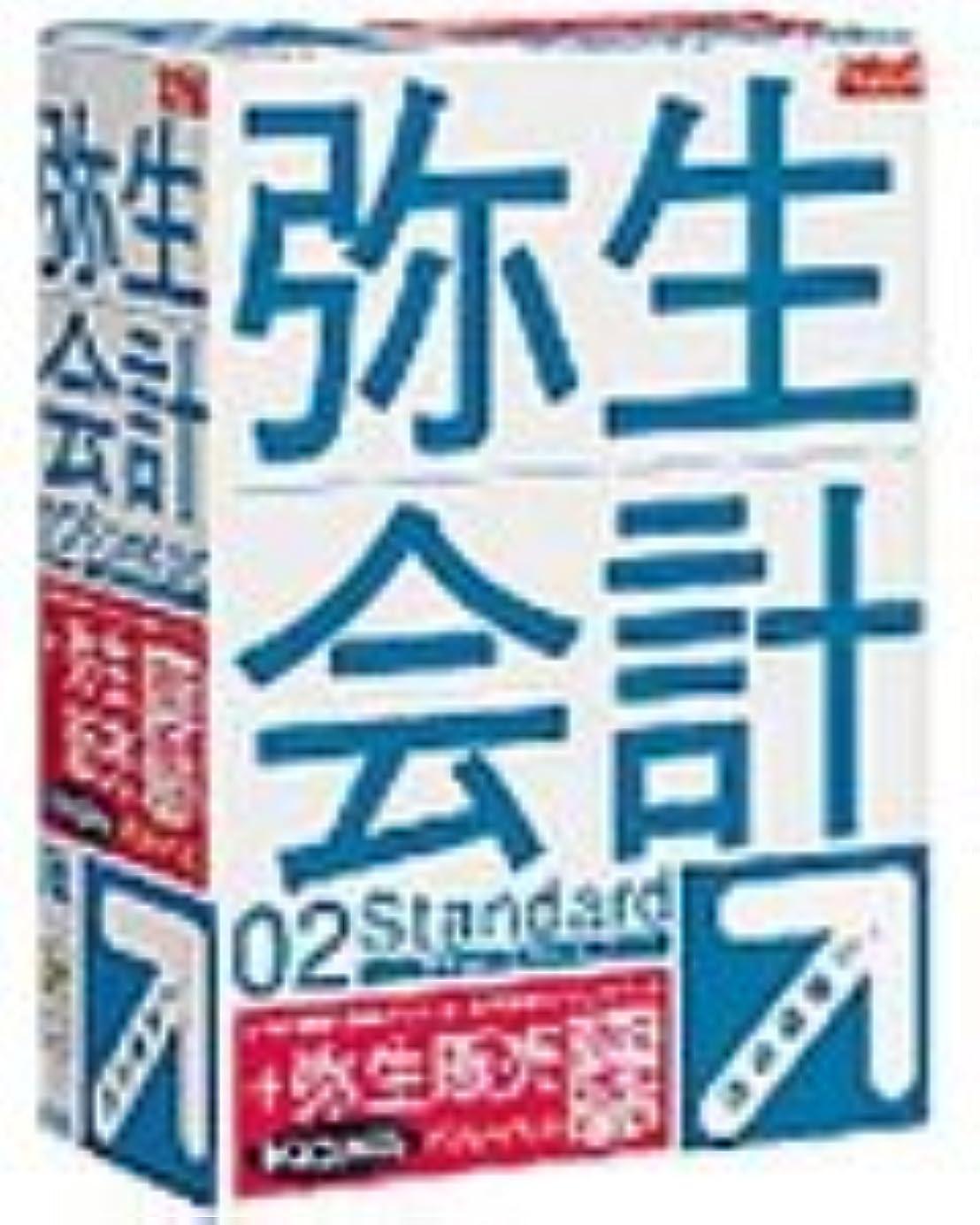 映画アブセイリーフレット【旧商品】弥生会計 02 Standard バリューパック