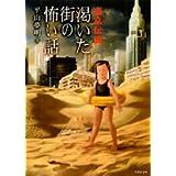 東京伝説―渇いた街の怖い話 (竹書房文庫)
