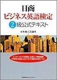 日商ビジネス英語検定2級公式テキスト