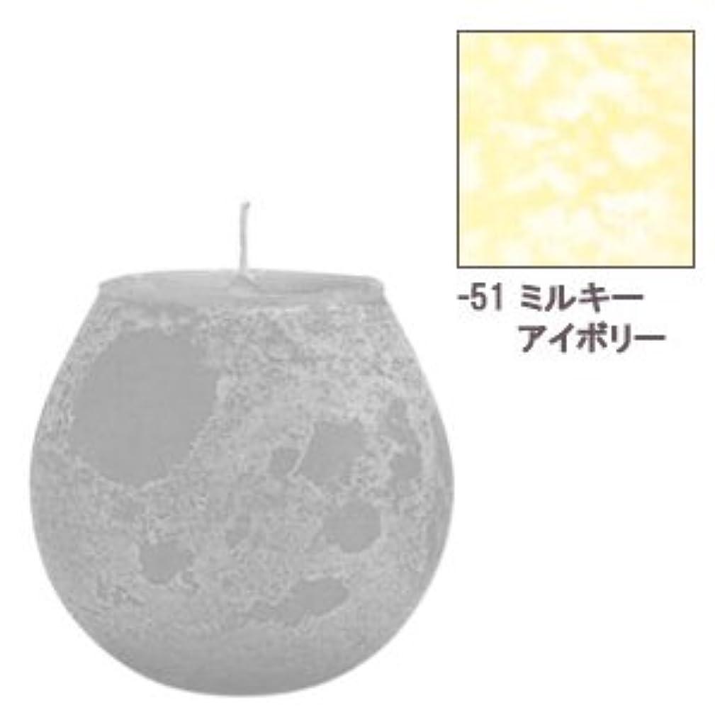 エントリ光またはどちらかナチュレ ボール80φ ミルキーアイボリー