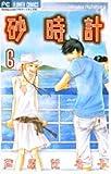 砂時計 (6) (Betsucomiフラワーコミックス)
