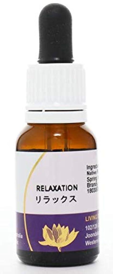 静脈サイトライン正しく【バランスオブマインド リラックス】心身をリラックスさせ快適な睡眠をサポートするエッセンス