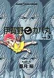 伊賀野こカバ丸 (Vol.3) (You comics)
