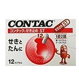 【第2類医薬品】コンタック せき止めST 12カプセル ×2