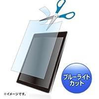 サンワサプライ 8型まで対応フリーカットタイプブルーライトカット液晶保護指紋防止光沢フィルム LCD-80WBCF×2セット