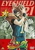 アイシールド21 8 [DVD]