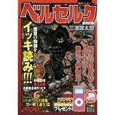 ベルセルク 6 ゴッド・ハンド降臨/黒い剣士誕生篇 (マイベストリミックス)