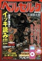 ベルセルク 6 ゴッド・ハンド降臨/黒い剣士誕生篇 (マイベストリミックス)の詳細を見る