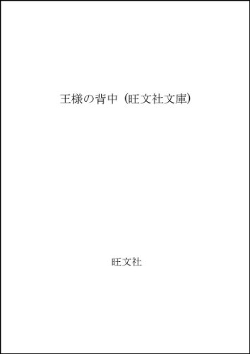 王様の背中 (旺文社文庫)の詳細を見る