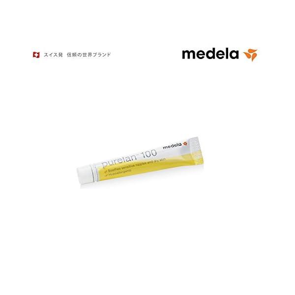 Medela メデラ 乳頭保護クリーム ピュアレ...の商品画像