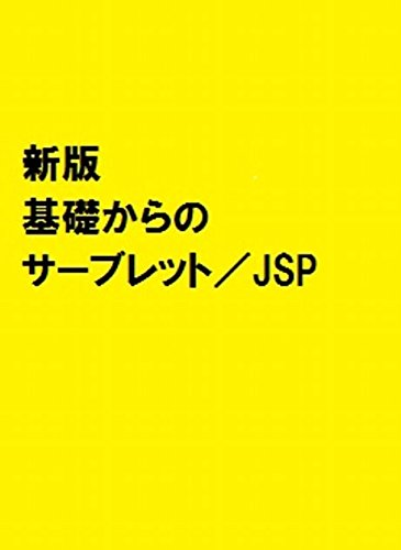 新版・基礎からのサーブレット/JSP