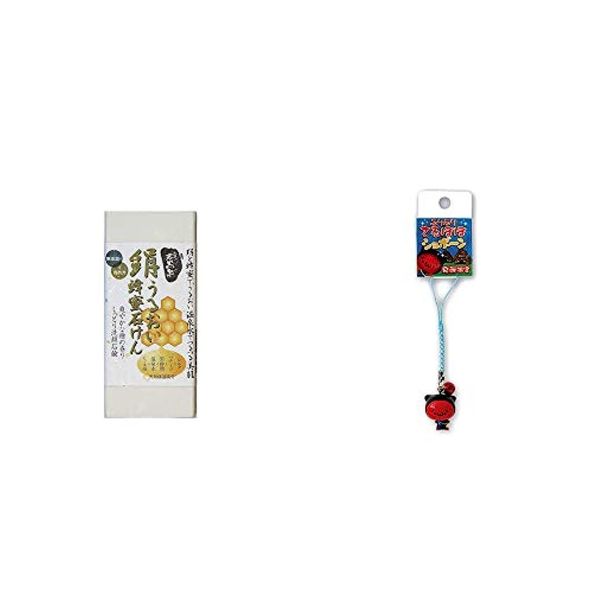独特の振り子穀物[2点セット] ひのき炭黒泉 絹うるおい蜂蜜石けん(75g×2)?さるぼぼショボーン ふりふり根付け(ストラップ)