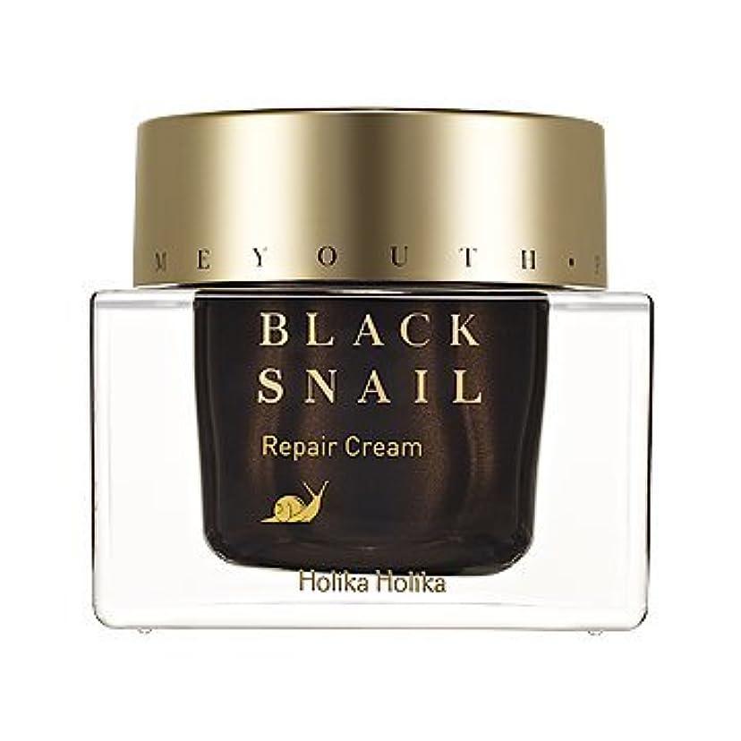 定常穀物堂々たるHolikaHolika(ホリカホリカ) Prime Youth Black Snail Repair Cream プライムユースブラックスネイルクリーム カタツムリ エスカルゴ [並行輸入品]