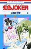 虹色joker 第2巻 (花とゆめCOMICS)
