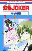 虹色joker 第2巻 (花とゆめCOMICS)の詳細を見る